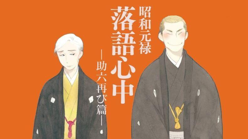 Shouwa Genroku Rakugo Shinjuu: Sukeroku Futatabi-hen BD Subtitle Indonesia