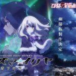 Fate/kaleid Liner Prisma Ilya Movie: Sekka no Chikai Subtitle Indonesia