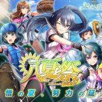 Hachigatsu no Cinderella Nine Subtitle Indonesia