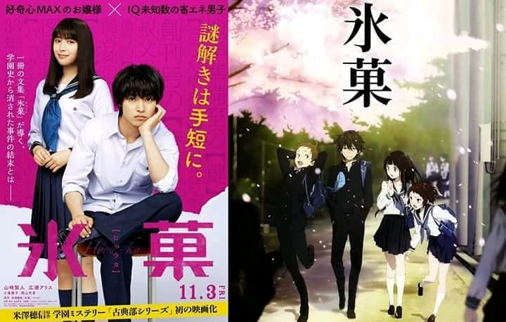 Hyouka Forbidden Secrets Live Action (2017) Subtitle Indonesia
