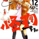 Manga Tonari no Kaibutsu-kun Bahasa Indonesia